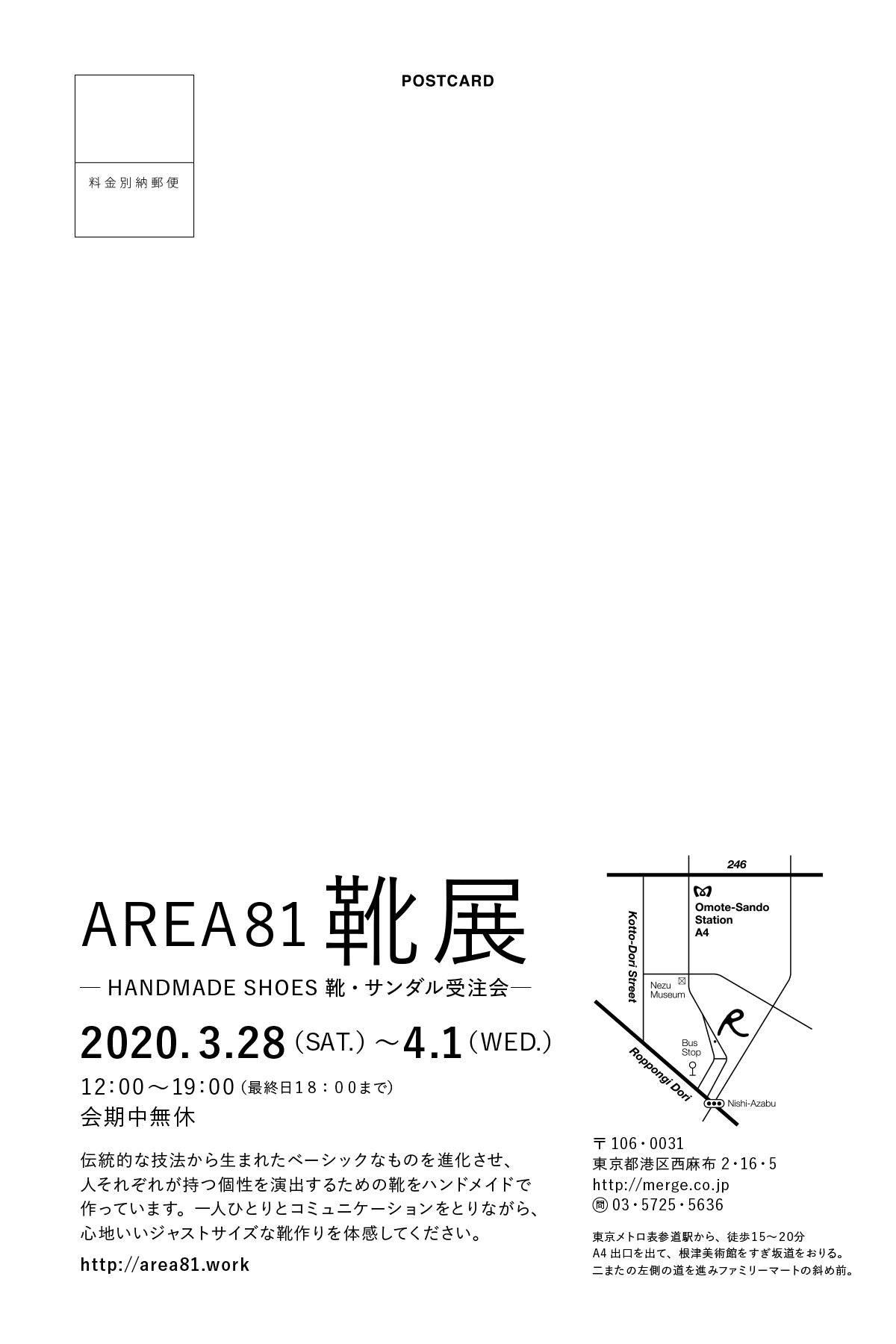 20200328_AREA81-2